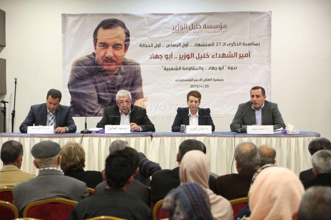 ابو جهاد والمقاومة الشعبية في الذكرى ال 27 لاستشهاد خليل الوزير