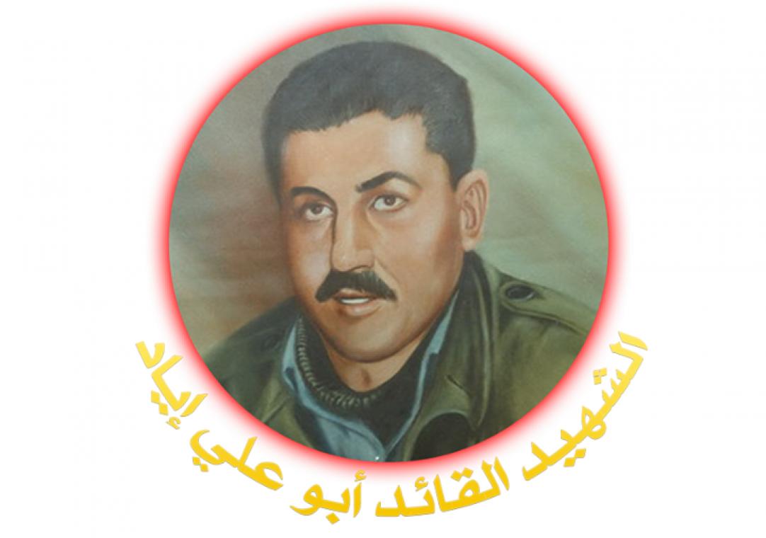 الشهيد أبو علي إياد