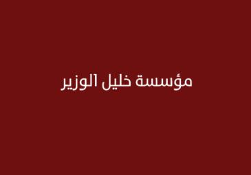 زياد عبد الفتاح
