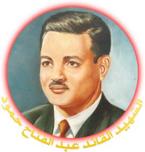 الشهيد عبد الفتاح حمود