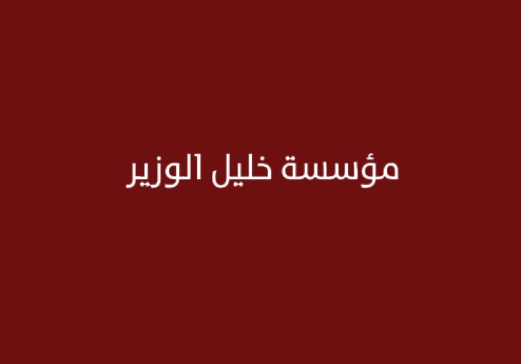 الشهيدة دلال المغربي
